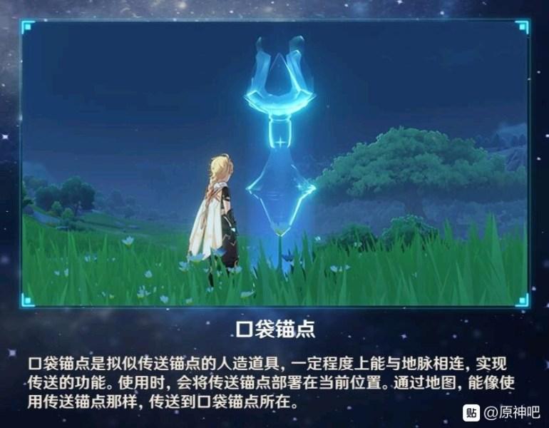 Genshin Impact 1.1 Update Personal Waypoint