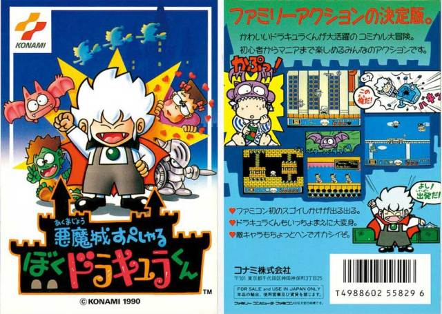 Kid Dracula Japanese packaging