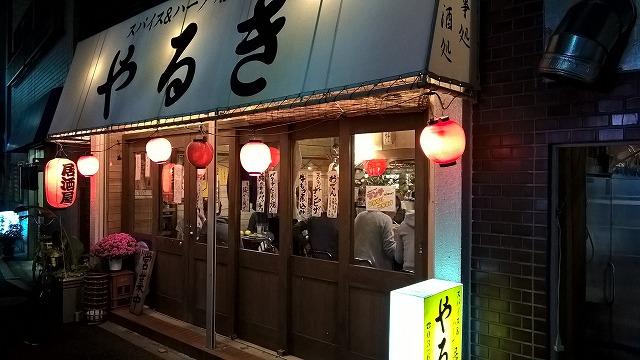 やっぱり旨い!新中野 スパイシー居酒屋「やるき」