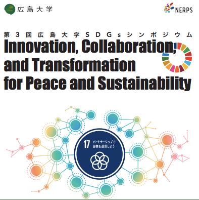 3rd SDG Symposium