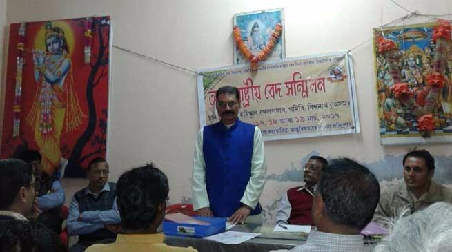 तेजपुर में अंतर्राष्ट्रीय वेद सम्मेलन का आयोजन