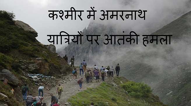 कश्मीर में अमरनाथ यात्रियों पर आतंकी हमला, ६ यात्रियों की मौत