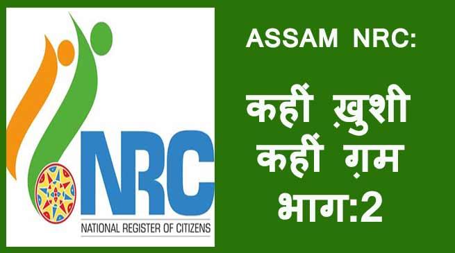 असम: NRC के पहले ड्राफ्ट में कई सांसद, विधायक और अधिकारीयों के नाम नहीं