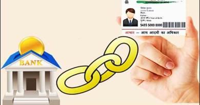 आधार कार्ड को लिंक करना अभी ज़रूरी नहीं- सुप्रीम कोर्ट
