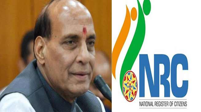 असम : NRC मुद्दे पर बोले गृह मंत्री राजनाथ सिंह, सभी भारीयों को नागरिकता साबित करने का पूरा अवसर मिलेगा