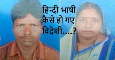 असम NRC: हिन्दी भाषी कैसे हो गए विदेशी, जनता परेशान, नेता हैरान