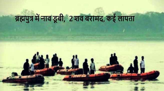 असम: ब्रह्मपुत्र में नाव डूबी, 2 शव बरामद, कई लापता