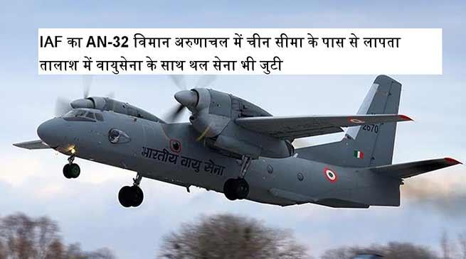 IAF का AN-32 विमान अरुणाचल में चीन सीमा के पास से लापता - LIVE UPDATE