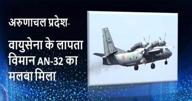 अरुणाचल प्रदेश: वायुसेना के लापता विमान AN-32 का मलबा मिला