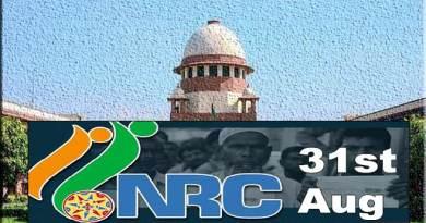 असम एनआरसी की सूची 31अगस्त तक प्रकाशित करें: सुप्रीम कोर्ट