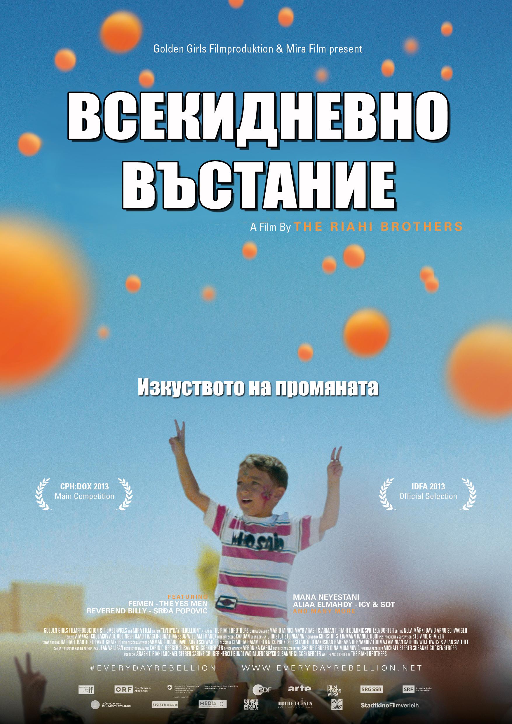 """Кино+дискусия """"Всекидневно въстание. Изкуството на промяната"""""""