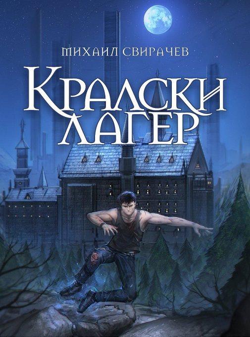 Среща с писателя Михаил Свирачев