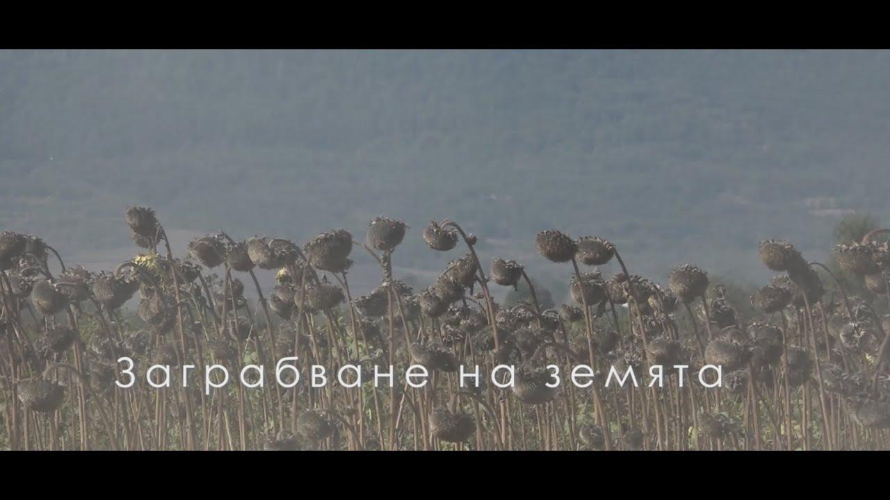 """""""Заграбване на земята"""" - документален филм"""