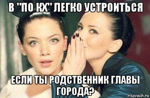 Кадровая политика АО «ПО КХ г. Тольятти» превратилась в «эротические слухи»?