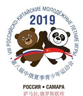 В Самаре пройдут VIII Российско-Китайские молодёжные летние игры