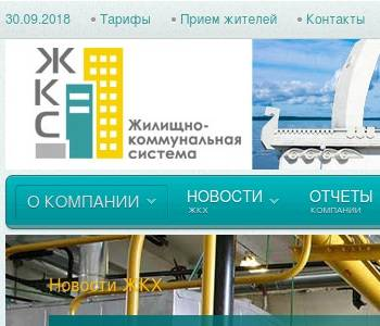 ООО «ЖКС» дотянуло до банкротства