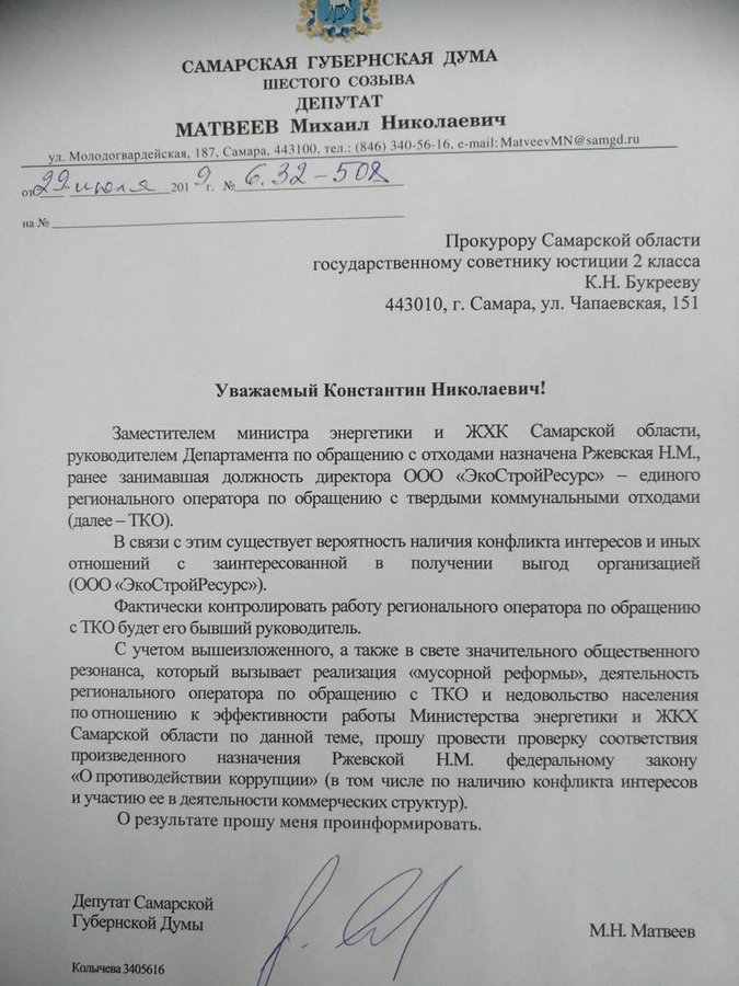 Прокуратуру просят проверить назначение Натальи Ржевской в МинЖКХ