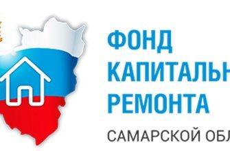 Руководитель регионального оператора Самарской области «Фонд капитального ремонта» привлечен к административной ответственности