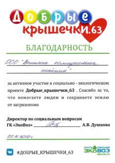 Компания «Волжские коммунальные системы» благодарит своих абонентов за участие в благотворительном проекте