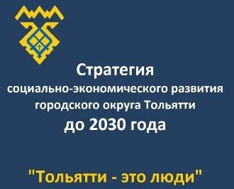 Доработан план мероприятий по реализации Стратегии развития Тольятти до 2030 года
