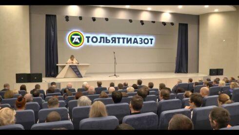 Генеральный директор «ТольяттиАзота» поблагодарил Дмитрия Азарова за поддержку
