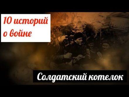 10 неизвестных историй о войне расскажут в Тольятти