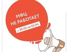 В Тольятти приостанавливают работу отделений МФЦ