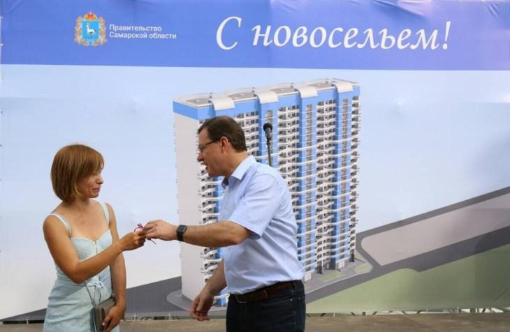 Самарская область вложится в фонд защиты прав дольщиков