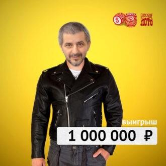 Инженер из Самарской области выиграл в лотерею миллион рублей