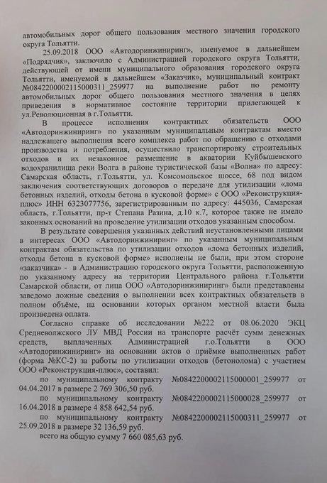 ООО «Автодоринжиниринг» оказалось в центре уголовного скандала