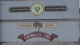 Налоговики банкротят «Винзавод Тольяттинский»