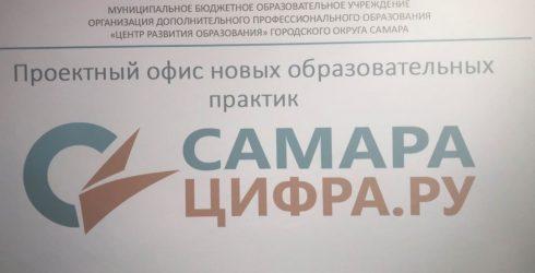 В Самаре открылся проектный офис для дополнительного образования педагогов