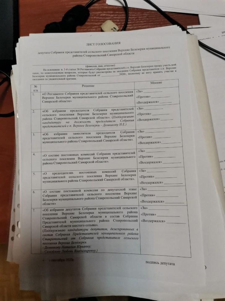 В Ставропольском районе единоросы сорвали первое заседание Собрания Представителей