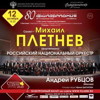 В Самарской филармонии пройдет концерт, посвященный 250-летию Людвига ван Бетховена