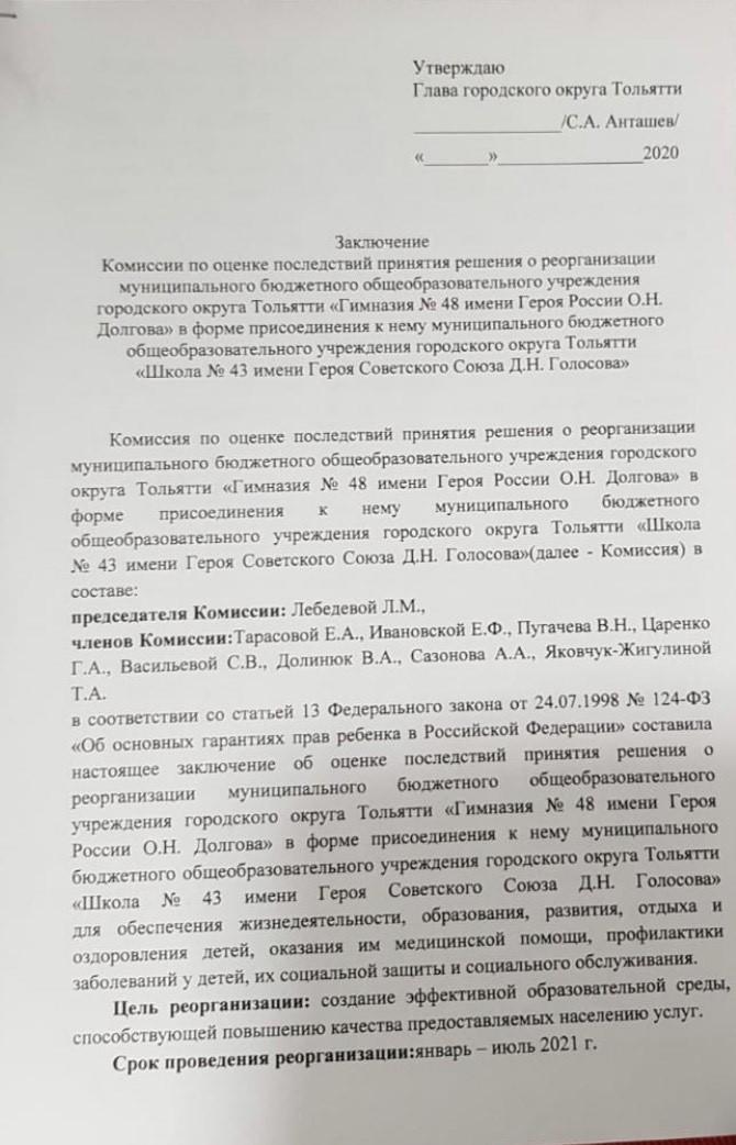 «Реорганизация целесообразна»: стали известны подробности конфликта вокруг школы №43