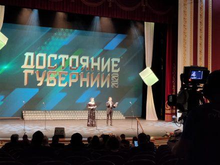 В Самаре состоялась торжественная церемония награждения победителей конкурса «Достояние Губернии»