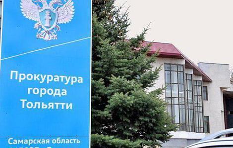 Новый прокурор Тольятти придет из Самары