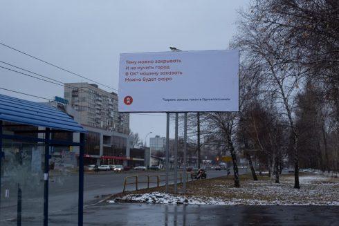 В Тольятти продолжается война рекламных билбордов