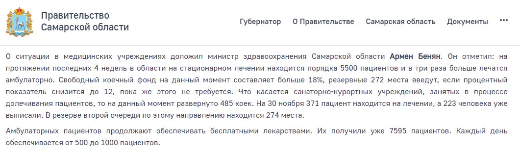 У главы областного минздрава Армена Беняна не сходятся цифры
