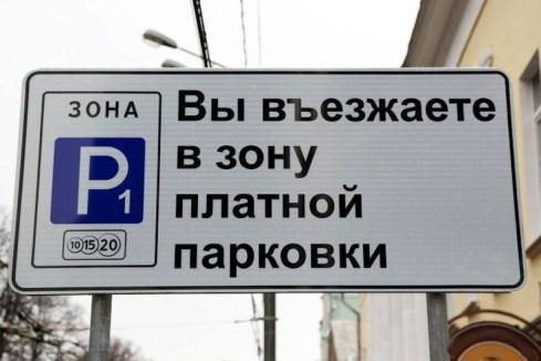 В Самарской области предлагают приостановить взимание штрафов за платные парковки