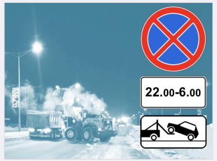В Самаре установят дорожные знаки «Остановка запрещена» и «Работает эвакуатор»