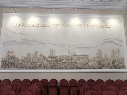 В историческом здании на Самарской площади заработал Арбитражный суд