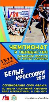 """В Тольятти пройдут региональные старты """"Белые кроссовки-2021""""."""