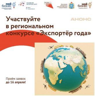Стартовал прием заявок на участие в региональном конкурсе «Экспортер года»