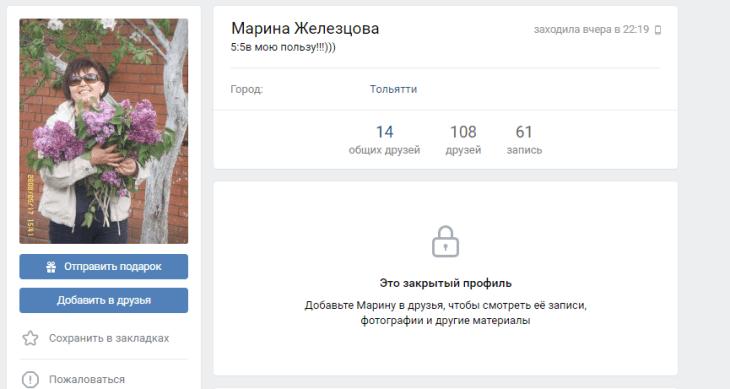 Тольяттинская чиновница закрыла доступ к своей странице ВКонтакте после претензий депутатов