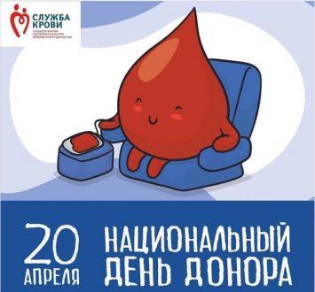 В Самарском регионе отметят Национальный день донора