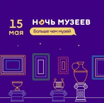 """В Самарской области пройдет всероссийская акция """"Ночь музеев"""""""
