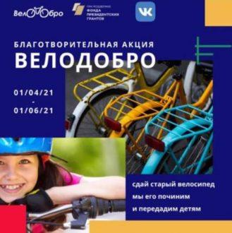 Самарцы могут принять участие в благотворительной акции «Велодобро»