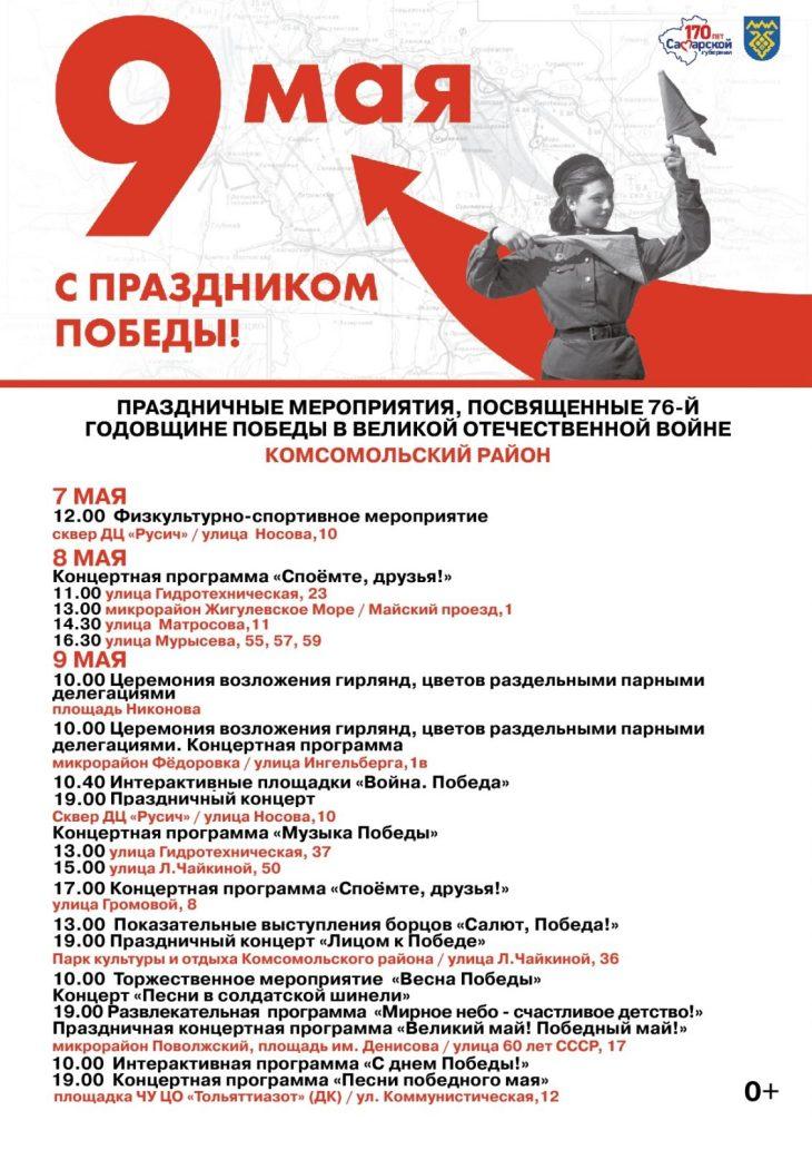 День Победы в Тольятти будут отмечать три дня подряд