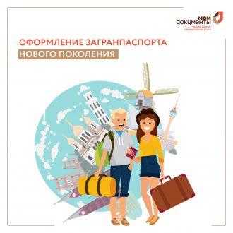 В тольяттинском МФЦ можно получить загранпаспорт нового поколения